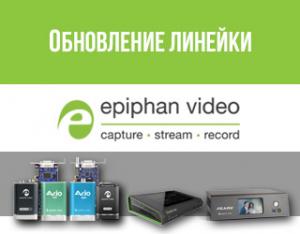 Epiphan: дорогу новому