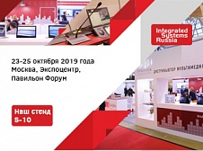 Приглашаем на стенд Брюллов Консалтинг на Integrated Systems Russia 2019